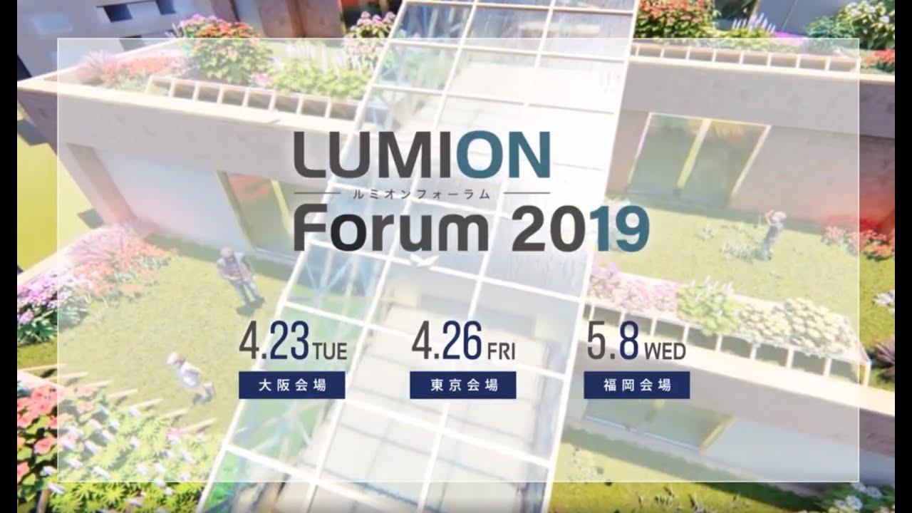 Lumion Forum 2019 プロモーションビデオ(1分22秒)