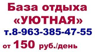 Базы отдыха Ставропольского края с баней
