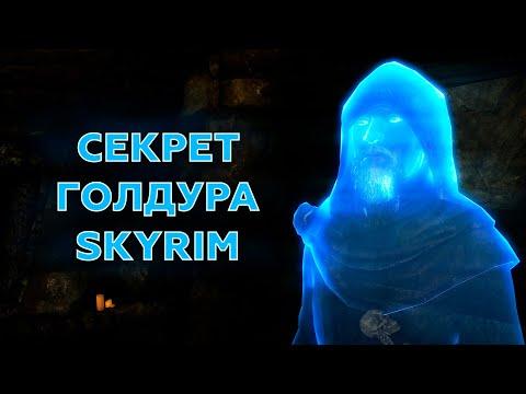 SKYRIM - ЛОР, ИНТЕРЕСНЫЙ КВЕСТ и СЕКРЕТ ГОЛДУРА! ( Секреты #146 )