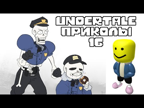Лютые Undertale приколы 16 (Андертейл комиксы)