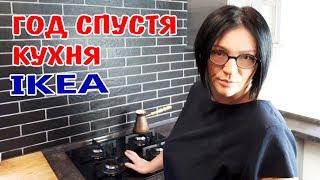 ✔ Наша КУХНЯ Икеа ✿ Спустя ГОД использования - Отзывы / Техника ИКЕА / IKEA technique