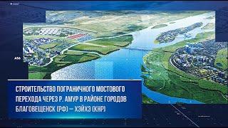 Строительство пограничного мостового перехода через р. Амур в районе городов Благовещенск - Хэйхэ