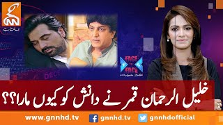 Khalil ul Rehman Qamar's first interview after the end of Mere Pass Tum Ho Drama. He shares his insights as to why the hero of his dramas, in this case Danish, die at the end. Watch his latest interview only on Face to Face with Ayesha Bakhsh at GNN. 26th January 2020  Subscribe and Click the Bell icon so that you don't miss any update.  G News Network keeps you updated round the clock, 24 hours of the day with breaking news from Pakistan and around the world. We provide credible and reliable news in Full HD.  Subscribe to our YouTube Channel  Twitter: https://twitter.com/gnnhdofficial  Facebook: https://www.facebook.com/gnnhd.tv/  Instagram: https://www.instagram.com/gnnhd.official/  Snapchat: @gnnhdtv  #GNN #MerePassTumHo #KhalilUlRehmanQamarInterview