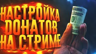 КАК НАСТРОИТЬ ДОНАТ НА СТРИМЕ?! DonationAlerts и StreamLabs