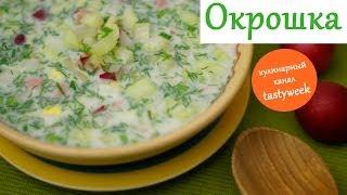 Рецепт ОКРОШКИ: холодный суп для жаркого лета