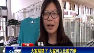 學校制服解禁 南女中短褲特惠超暢銷-民視新聞