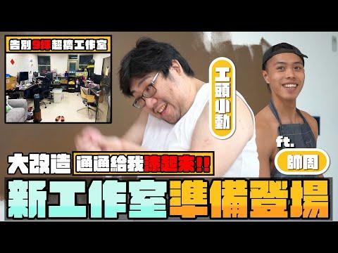 【還敢拍片啊!國動】瘋狗娛樂新工作室首次曝光!! 張工頭監工油漆