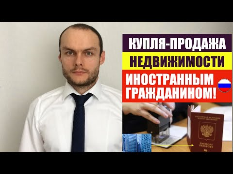 КАК ИНОСТРАННОМУ ГРАЖДАНИНУ, МИГРАНТУ КУПИТЬ НЕДВИЖИМОСТЬ В РОССИИ.  Юрист. адвокат