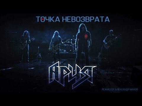 АРИЯ — Точка невозврата (Official Video)