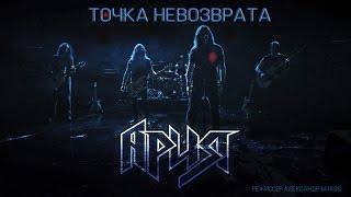 Рок-группа Ария, Ария - Точка невозврата (Official Video)
