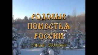 Родовые поместья России 7 поселений 23 вопроса 50 поселенцев