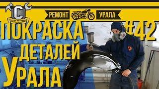 Ремонт мотоцикла Урал #42 - Покраска деталей