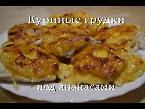 КУРИНЫЕ ГРУДКИ под Ананасами Сочные и Очень Вкусные Chicken Breasts