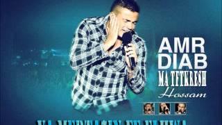 AMR DIAB YA MERTA7IN FE ELHWA عمرو دياب يا مرتاحين في الهوى تحميل MP3