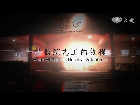 What We Gain as Hospital Volunteers