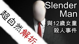 【迪鹿DeluCat】SlenderMan真相 與12歲女童殺人事件