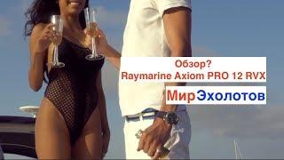 Обзор эхолота Raymarine Axiom 12 PRO RVX. Что по деньгам. Или взять Lowrance HDS Carbon?