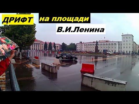Как на площади Ленина провели Чемпионат России по дрифту в ЛИВЕНЬ!!!