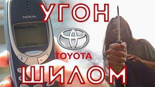 Угон Шилом или как угнать Камри с помощью Nokia 3310