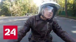 Что губит мотоциклистов? - Россия 24