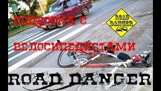 Аварии с велосипедистами [ПОДБОРКА]