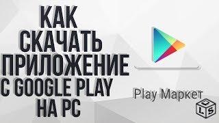 Как скачать приложения с Google Play на компьютер