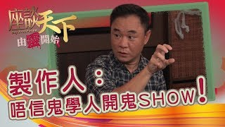 11102019 由靈開始: 唔信鬼開鬼故show - 製作人: 『見到我就信!』【天下衛視 Sky Link TV】