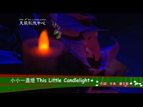 小小一盞燈  現場演唱版