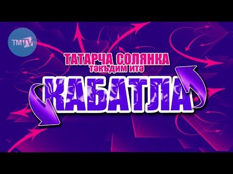 "ТАТАТАРЧА СОЛЯНКА | ""Кабатла"" концерты"