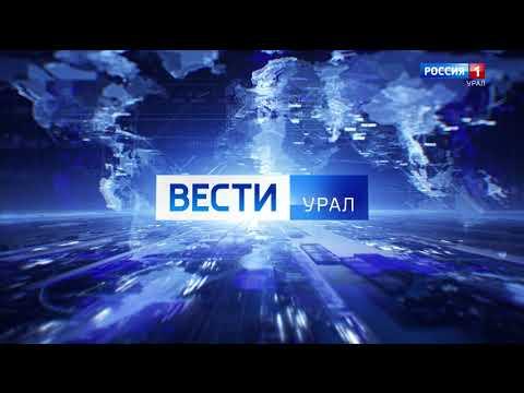 Итоговый выпуск «Вести-Урал» от 27 сентября