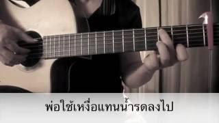 ต้นไม้ของพ่อ - ธงไชย แมคอินไตย์ Fingerstyle Guitar Cover By Toeyguitaree (TAB)