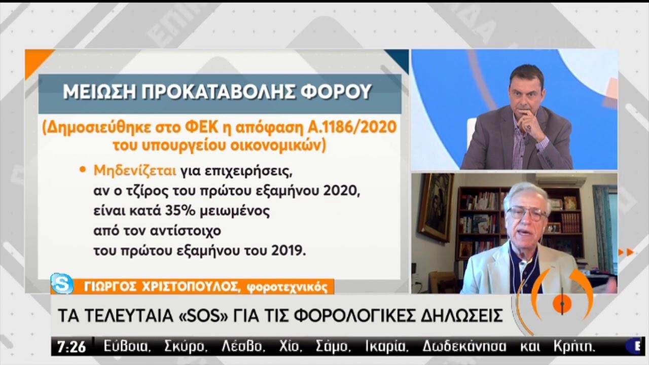 Χριστόπουλος: Τα τελευταία «SOS» για τις φορολογικές δηλώσεις | 11/08/2020 | ΕΡΤ