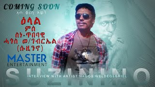 Coming Soon Interview with Artist Hagos Suzinno | ሓጎስ ሱዚንኖ On Master Entertainment 2020