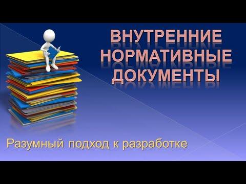 Внутренние нормативные документы - разумный подход к разработке