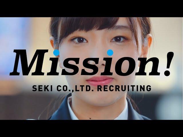 セキ株式会社 新卒採用プロモーションムービー  ~Mission!明日を動かせ。~