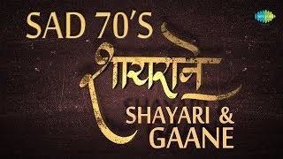 Shayrane: Shayari + Gaane   Sad 70's Era Songs   शायरियां और 70