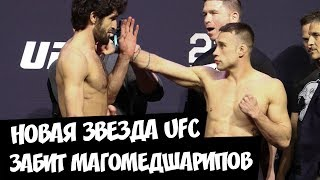 Новая звезда UFC - Забит Магомедшарипов