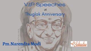 Thuglak 47th Anniversary  Prime Minister Shri Narendra Modi  Speech