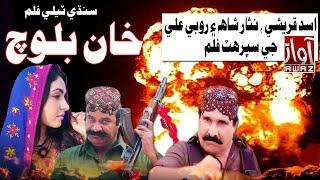 Khan Baloch   Telefilm   Awaz Tv Presents   Rubi Ali   Asad Qureshi   Nisaar Shah   Super HIT
