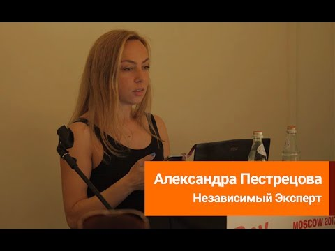 Александра Пестрецова (Независимый эксперт) - Маркетинг игр 2017