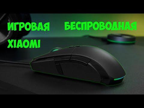 XIAOMI игровая мышь с Алиэкспресс / распаковка и обзор