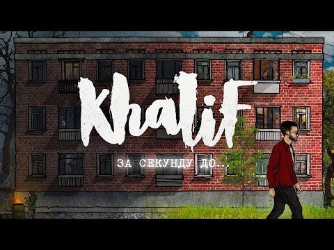 KhaliF - За секунду до... (весь альбом)