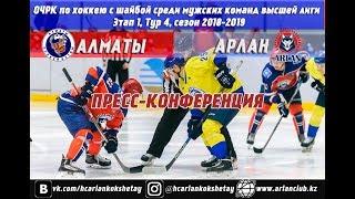 Пресс конференция ХК 'Алматы' - ХК 'Арлан'