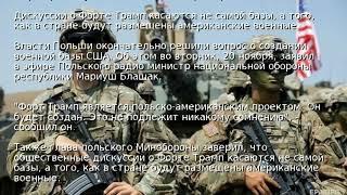 Форт Трамп будет создан - министр обороны Польши