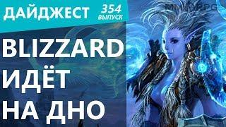 Феминистки совсем обнаглели. Blizzard идёт на дно. В России появятся интернет стукачи. Дайджест