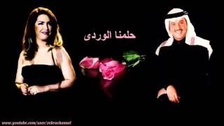 ذكرى - محمد عبده - حلمنا الوردى // Zekra&Mohammed Abdo - 7elmena Elwardy