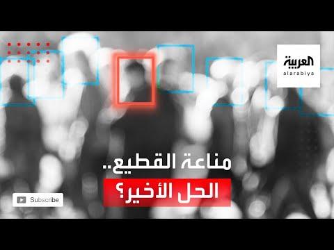 العرب اليوم - شاهد: هل يلجأ العالم لمناعة القطيع لو تأخر اللقاح؟