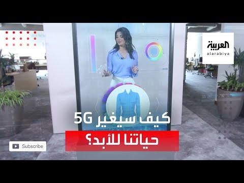 العرب اليوم - تعرف على 5G الذي سيغير حياتنا بتقنية الواقع المعزز