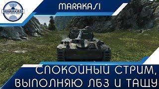 Спокойный стрим, выполняю лбз и тащу (возможно) World of Tanks
