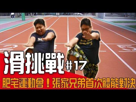 【滑挑戰#17】肥宅運動會來啦!張家兄弟首次體能對決